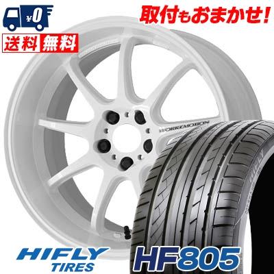 205/55R17 95W XL HIFLY ハイフライ HF805 HF805 WORK EMOTION D9R ワーク エモーション D9R サマータイヤホイール4本セット