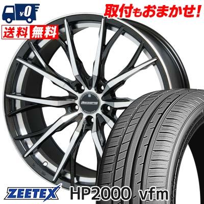 245/45R18 100Y XL ZEETEX ジーテックス HP2000vfm HP2000vfm Stich LEGZAS FUHLER シュティッヒ レグザス フューラー サマータイヤホイール4本セット