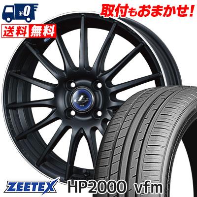 205/55R15 88V ZEETEX ジーテックス HP2000vfm HP2000vfm weds LEONIS NAVIA 05 ウエッズ レオニス ナヴィア 05 サマータイヤホイール4本セット