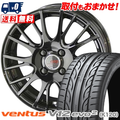 185/55R15 HANKOOK ハンコック VENTUS V12 evo2 K120 ベンタス V12 エボ2 K120 ENKEI CREATIVE DIRECTION CDS1 エンケイ クリエイティブ ディレクション CD-S1 サマータイヤホイール4本セット