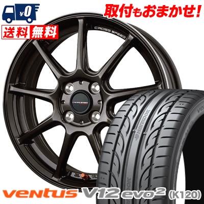 195/50R15 HANKOOK ハンコック VENTUS V12 evo2 K120 ベンタス V12 エボ2 K120 CROSS SPEED HYPER EDITION RS9 クロススピード ハイパーエディション RS9 サマータイヤホイール4本セット