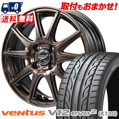 205/45R16 87W XL HANKOOK ハンコック VENTUS V12 evo2 K120 ベンタス V12 エボ2 K120 FINALSPEED GR-Volt ファイナルスピード GRボルト サマータイヤホイール4本セット