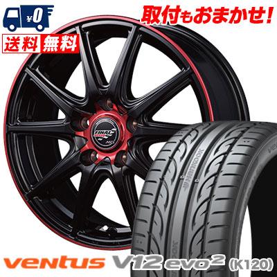 215/45R17 91Y XL HANKOOK ハンコック VENTUS V12 evo2 K120 ベンタス V12 エボ2 K120 FINALSPEED GR-Volt ファイナルスピード GRボルト サマータイヤホイール4本セット