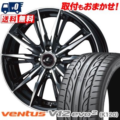 185/55R15 82V HANKOOK ハンコック VENTUS V12 evo2 K120 ベンタス V12 エボ2 K120 WEDS LEONIS GX ウェッズ レオニス GX サマータイヤホイール4本セット