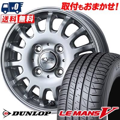 165/60R14 DUNLOP ダンロップ LE MANS 5 ルマン V(ファイブ) LM5 ルマン5 VICENTE-04EV ヴィセンテ 04 EV サマータイヤホイール4本セット