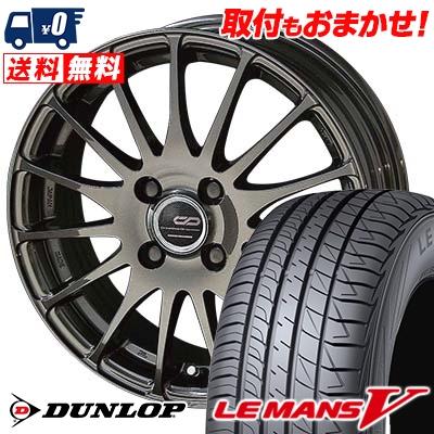 165/55R15 DUNLOP ダンロップ LE MANS 5 ルマン V(ファイブ) LM5 ルマン5 ENKEI CREATIVE DIRECTION CDF1 エンケイ クリエイティブ ディレクション CD-F1 サマータイヤホイール4本セット