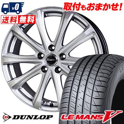 245/40R18 93W DUNLOP ダンロップ LE MANS 5 LM5 ルマンV(ファイブ) ルマン5 Exceeder E04 エクシーダー E04 サマータイヤホイール4本セット