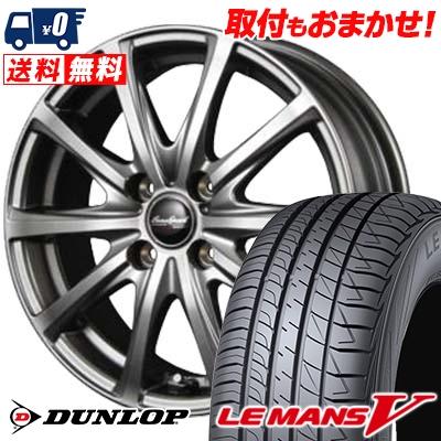 165/60R14 DUNLOP ダンロップ LE MANS 5 ルマン V(ファイブ) LM5 ルマン5 Euro Speed V25 ユーロスピード V25 サマータイヤホイール4本セット【取付対象】
