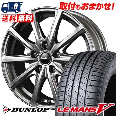 205/55R17 DUNLOP ダンロップ LE MANS 5 ルマン V(ファイブ) LM5 ルマン5 Euro Speed V25 ユーロスピード V25 サマータイヤホイール4本セット