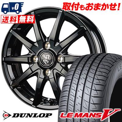 185/55R15 82V DUNLOP ダンロップ LE MANS 5 LM5 ルマンV(ファイブ) ルマン5 TRG-GB10 TRG GB10 サマータイヤホイール4本セット