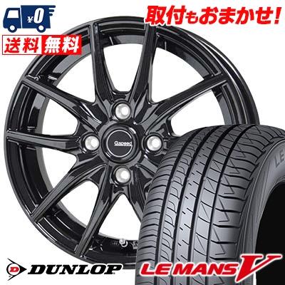 165/70R14 81S DUNLOP ダンロップ LE MANS 5 LM5 ルマンV(ファイブ) ルマン5 G.speed G-02 Gスピード G-02 サマータイヤホイール4本セット
