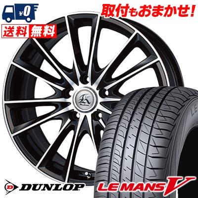 245/45R17 DUNLOP ダンロップ LE MANS 5 LM5 ルマンV(ファイブ) ルマン5 Kashina FV7 カシーナ FV7 サマータイヤホイール4本セット【取付対象】