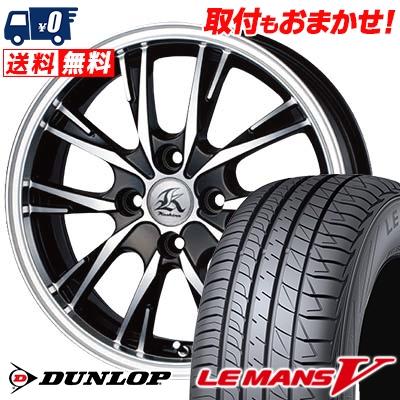 165/50R15 DUNLOP ダンロップ LE MANS 5 LM5 ルマンV(ファイブ) ルマン5 Kashina XV5 カシーナ XV5 サマータイヤホイール4本セット