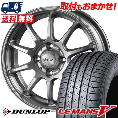165/60R14 DUNLOP ダンロップ LE MANS 5 ルマン V(ファイブ) LM5 ルマン5 LCZ010 LCZ010 サマータイヤホイール4本セット【取付対象】