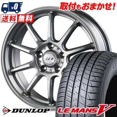 205/55R17 DUNLOP ダンロップ LE MANS 5 ルマン V(ファイブ) LM5 ルマン5 LCZ010 LCZ010 サマータイヤホイール4本セット