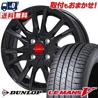 165/55R15 DUNLOP ダンロップ LE MANS 5 ルマン V(ファイブ) LM5 ルマン5 LeyBahn GBX レイバーン GBX サマータイヤホイール4本セット