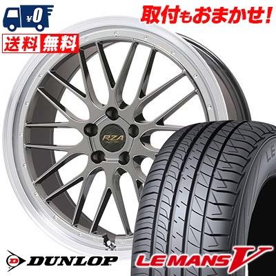 225/45R18 DUNLOP ダンロップ LE MANS 5 ルマン V(ファイブ) LM5 ルマン5 Leycross REZERVA レイクロス レゼルヴァ サマータイヤホイール4本セット