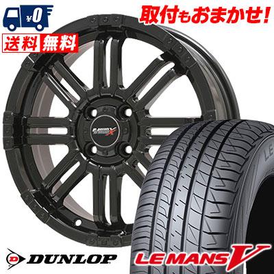 165/55R15 75V DUNLOP ダンロップ LE MANS 5 LM5 ルマンV(ファイブ) ルマン5 B-MUD X Bマッド エックス サマータイヤホイール4本セット