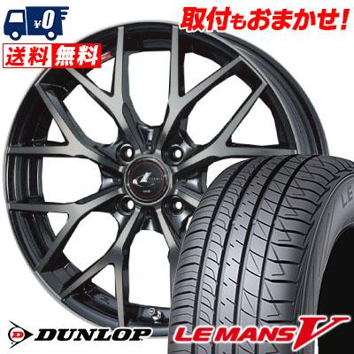 165/70R14 81S DUNLOP ダンロップ LE MANS 5 LM5 ルマンV(ファイブ) ルマン5 weds LEONIS MX ウェッズ レオニス MX サマータイヤホイール4本セット