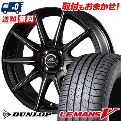 185/65R15 DUNLOP ダンロップ LE MANS 5 ルマン V(ファイブ) LM5 ルマン5 MILANO SPEED X10 ミラノスピード X10 サマータイヤホイール4本セット