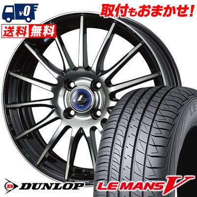 165/55R15 DUNLOP ダンロップ LE MANS 5 ルマン V(ファイブ) LM5 ルマン5 weds LEONIS NAVIA 05 ウエッズ レオニス ナヴィア 05 サマータイヤホイール4本セット