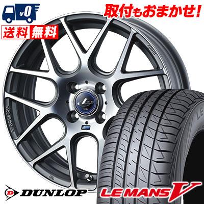 165/50R15 73V DUNLOP ダンロップ LE MANS 5 LM5 ルマンV(ファイブ) ルマン5 WEDS LEONIS NAVIA06 ウェッズ レオニス ナヴィア06 サマータイヤホイール4本セット