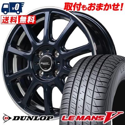 165/60R14 75H DUNLOP ダンロップ LE MANS 5 LM5 ルマンV(ファイブ) ルマン5 Rapid Performance ZX10 ラピッド パフォーマンス ZX10 サマータイヤホイール4本セット【取付対象】
