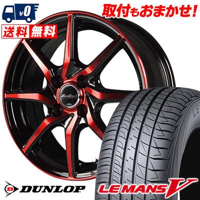 155/65R14 75H DUNLOP ダンロップ LE MANS 5 LM5 ルマンV(ファイブ) ルマン5 EuroSpeed S810 ユーロスピード S810 サマータイヤホイール4本セット