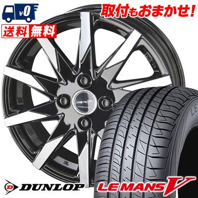 165/60R14 DUNLOP ダンロップ LE MANS 5 ルマン V(ファイブ) LM5 ルマン5 SMACK SFIDA スマック スフィーダ サマータイヤホイール4本セット