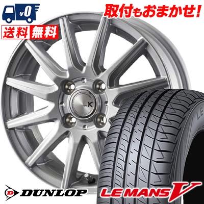 165/55R14 72V DUNLOP ダンロップ LE MANS 5 ルマン V(ファイブ) LM5 ルマン5 spec K スペックK サマータイヤホイール4本セット