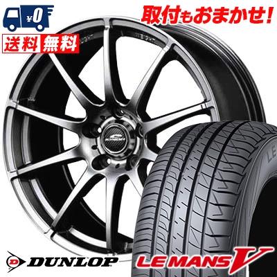 205/60R16 DUNLOP ダンロップ LE MANS 5 ルマン V(ファイブ) LM5 ルマン5 SCHNEDER StaG シュナイダー スタッグ サマータイヤホイール4本セット