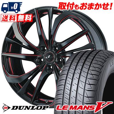 225/55R17 101W XL DUNLOP ダンロップ LE MANS 5 LM5 ルマンV(ファイブ) ルマン5 weds LEONIS TE ウェッズ レオニス TE サマータイヤホイール4本セット