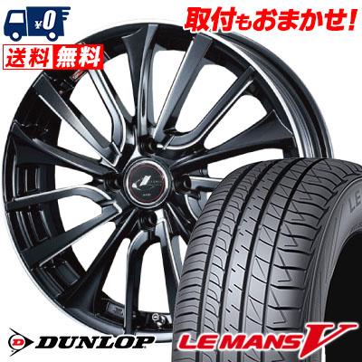 165/45R16 DUNLOP ダンロップ LE MANS 5 ルマン V(ファイブ) LM5 ルマン5 weds LEONIS VT ウエッズ レオニス VT サマータイヤホイール4本セット