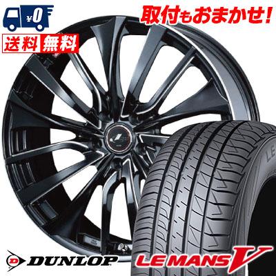 215/50R17 DUNLOP ダンロップ LE MANS 5 ルマン V(ファイブ) LM5 ルマン5 weds LEONIS VT ウエッズ レオニス VT サマータイヤホイール4本セット