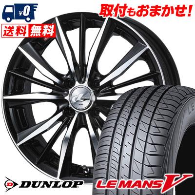 185/65R15 DUNLOP ダンロップ LE MANS 5 ルマン V(ファイブ) LM5 ルマン5 weds LEONIS VX ウエッズ レオニス VX サマータイヤホイール4本セット