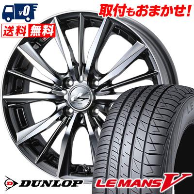 165/60R14 DUNLOP ダンロップ LE MANS 5 ルマン V(ファイブ) LM5 ルマン5 weds LEONIS VX ウエッズ レオニス VX サマータイヤホイール4本セット