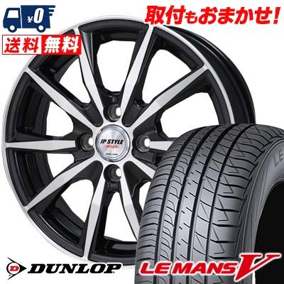 185/60R15 DUNLOP ダンロップ LE MANS 5 ルマン V(ファイブ) LM5 ルマン5 JP STYLE WOLX JPスタイル ヴォルクス サマータイヤホイール4本セット