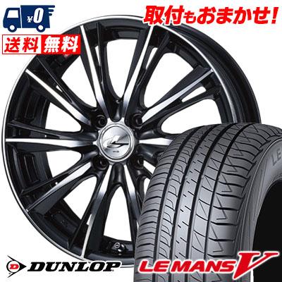165/45R16 DUNLOP ダンロップ LE MANS 5 ルマン V(ファイブ) LM5 ルマン5 weds LEONIS WX ウエッズ レオニス WX サマータイヤホイール4本セット