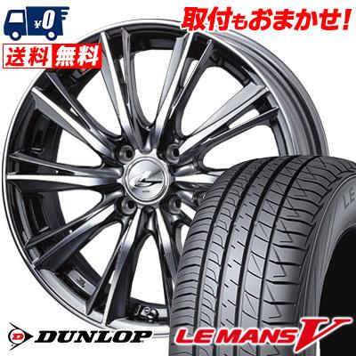 165/60R14 DUNLOP ダンロップ LE MANS 5 ルマン V(ファイブ) LM5 ルマン5 weds LEONIS WX ウエッズ レオニス WX サマータイヤホイール4本セット