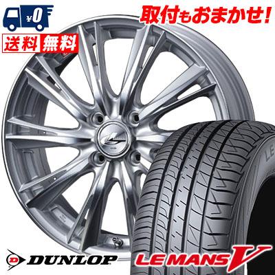 155/65R14 DUNLOP ダンロップ LE MANS 5 ルマン V(ファイブ) LM5 ルマン5 weds LEONIS WX ウエッズ レオニス WX サマータイヤホイール4本セット