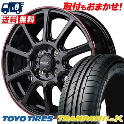 155/65R14 75H TOYO TIRES トーヨー タイヤ TRANPATH LuK トランパス LuK Rapid Performance ZX10 ラピッド パフォーマンス ZX10 サマータイヤホイール4本セット【取付対象】