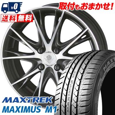 155/55R14 MAXTREK マックストレック MAXIMUS M1 マキシマス エムワン STEINER NEX TX5 シュタイナー ネックスシリーズ TX5 サマータイヤホイール4本セット