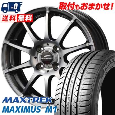 155/65R14 75T MAXTREK マックストレック MAXIMUS M1 マキシマス エムワン SCHNEDER StaG シュナイダー スタッグ サマータイヤホイール4本セット