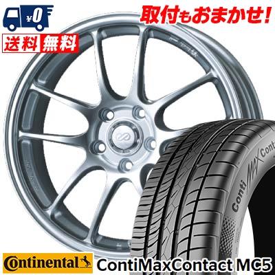 225/45R17 CONTINENTAL コンチネンタル ContiMaxContact MC5 コンチマックスコンタクト MC5 ENKEI PerformanceLine PF-01 エンケイ パフォーマンスライン PF01 サマータイヤホイール4本セット
