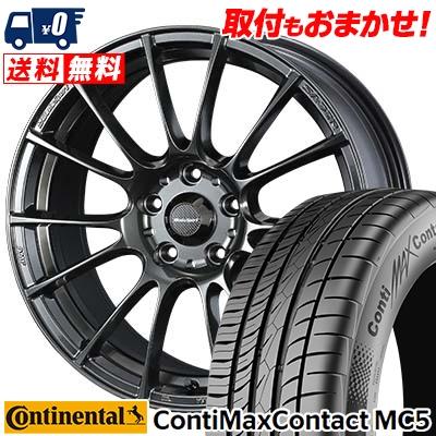 225/45R17 CONTINENTAL コンチネンタル ContiMaxContact MC5 コンチマックスコンタクト MC5 WedsSport SA-72R ウェッズスポーツ SA-72R サマータイヤホイール4本セット