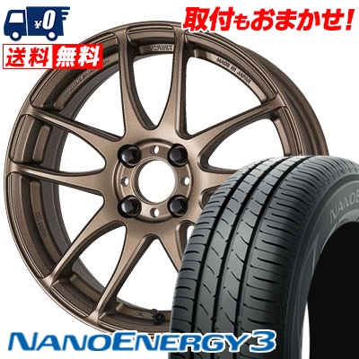 145/65R15 72S TOYO TIRES トーヨー タイヤ NANOENERGY3 ナノエナジー3 WORK EMOTION CR kiwami ワーク エモーション CR 極 サマータイヤホイール4本セット