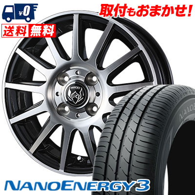 165/55R15 75V TOYO TIRES トーヨー タイヤ NANOENERGY3 ナノエナジー3 WEDS RIZLEY KG ウェッズ ライツレーKG サマータイヤホイール4本セット