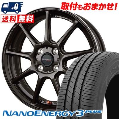 205/45R17 TOYO TIRES トーヨー タイヤ NANOENERGY3 PLUS ナノエナジー3 プラス CROSS SPEED HYPER EDITION RS9 クロススピード ハイパーエディション RS9 サマータイヤホイール4本セット