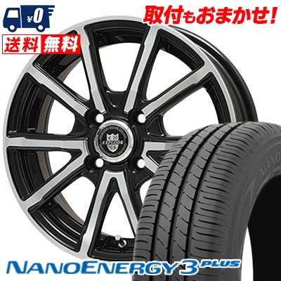 205/50R16 TOYO TIRES トーヨー タイヤ NANOENERGY3 PLUS ナノエナジー3 プラス EXPLODE-BPV エクスプラウド BPV サマータイヤホイール4本セット