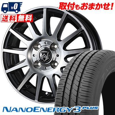 185/55R15 82V TOYO TIRES トーヨー タイヤ NANOENERGY3 PLUS ナノエナジー3 プラス WEDS RIZLEY KG ウェッズ ライツレーKG サマータイヤホイール4本セット